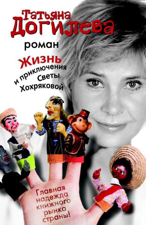 592-zhizn-i-priklyucheniya-svety-hohryakovoy