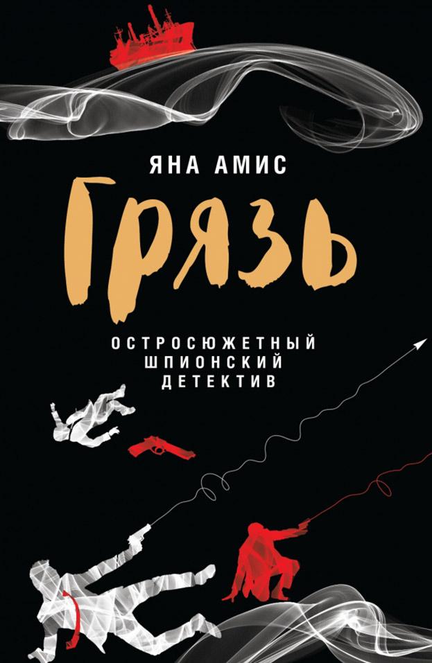 Амис-Яна_Грязь