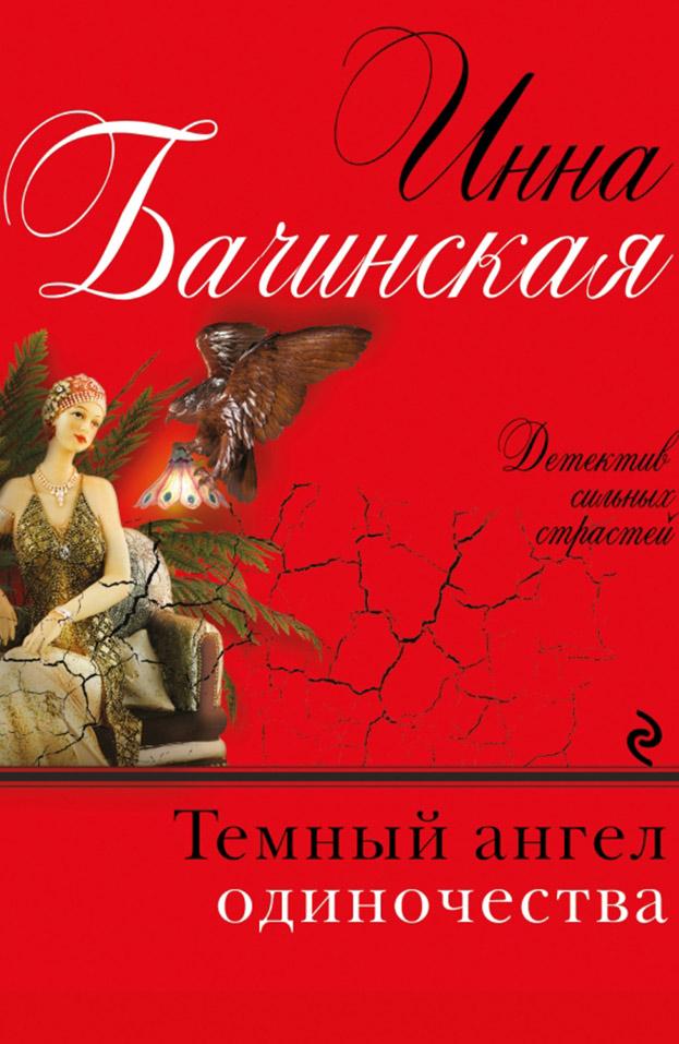 Бачинская-Инна_Темный-ангел-одиночества