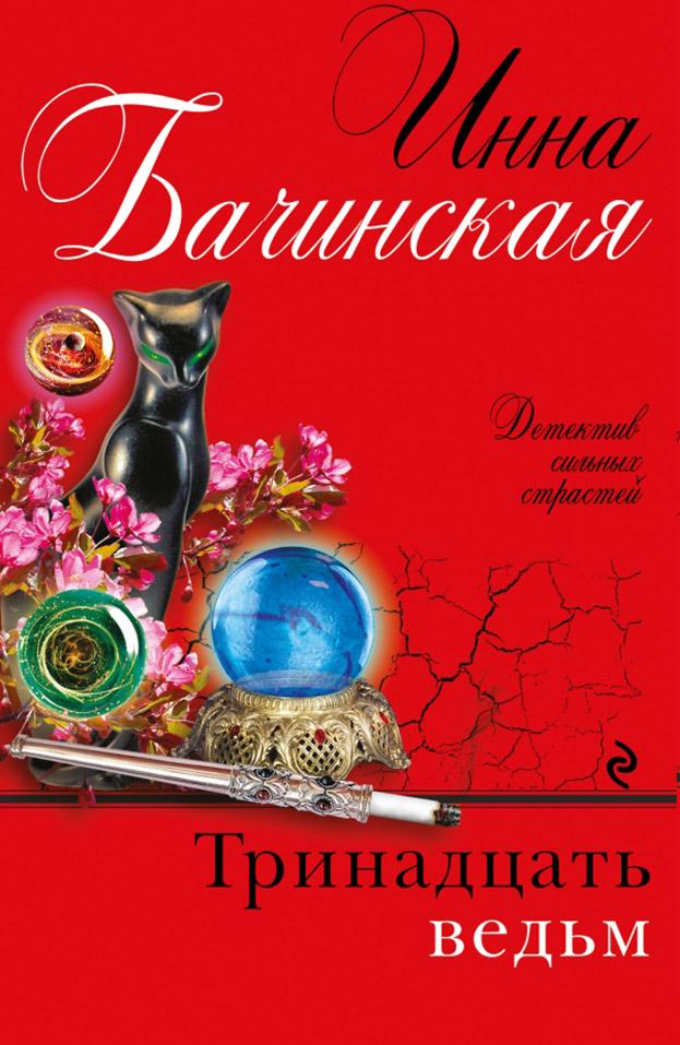 Бачинская-Инна_Тринадцать-ведьм