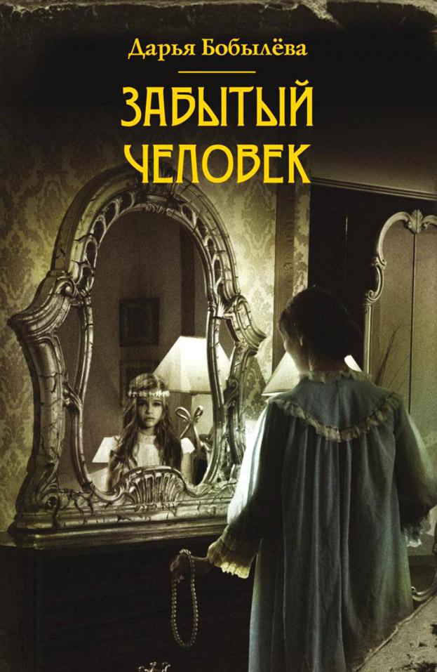 Бобылева-Дарья_Забытый-человек