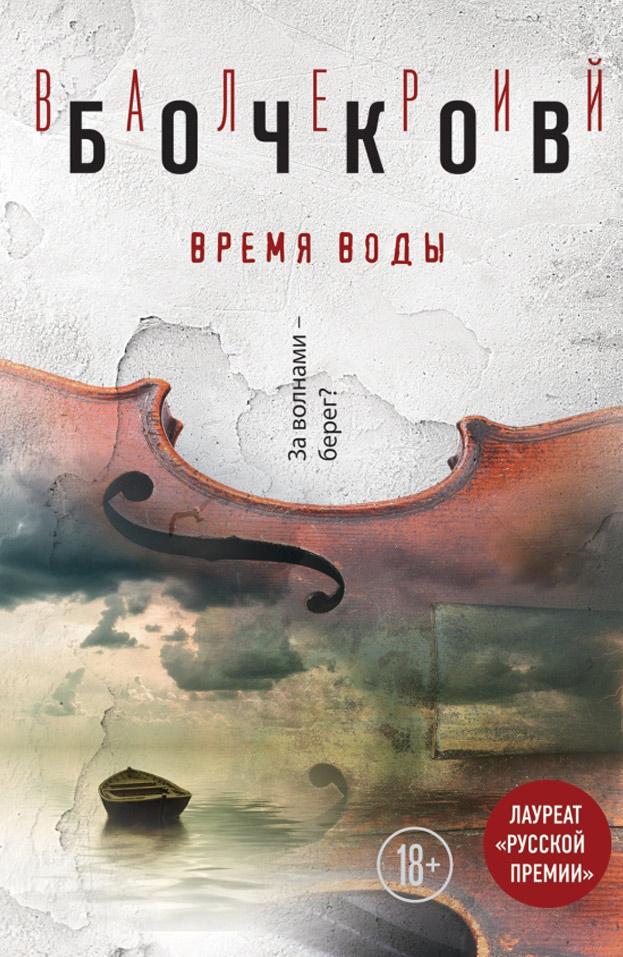 Бочков-Валерий_Время-воды