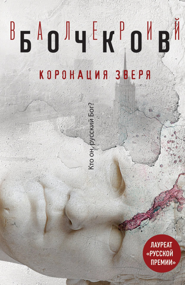 Бочков-Валерий_Коронация-зверя