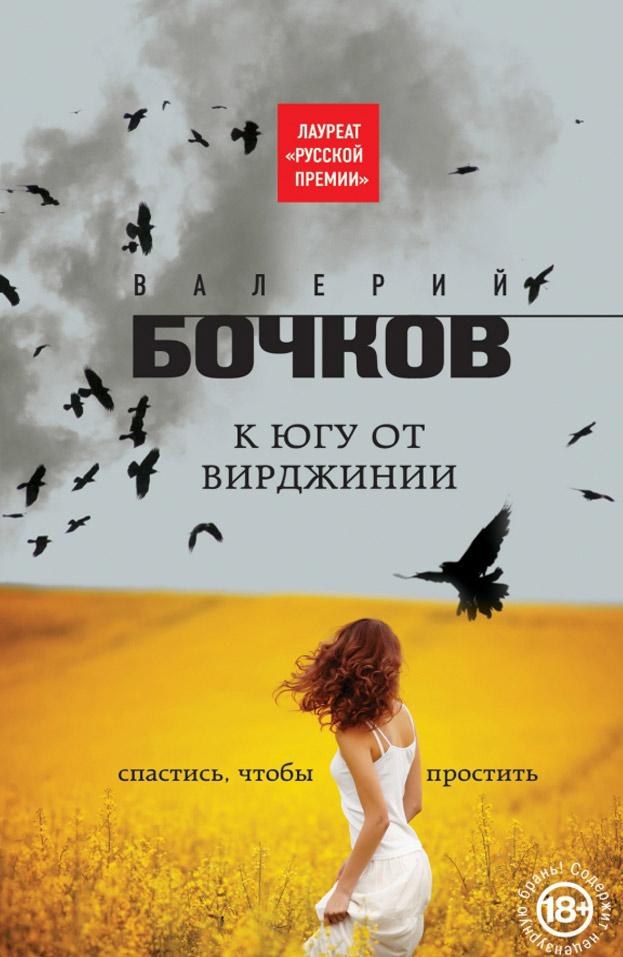 Бочков-Валерий_К-югу-от-Вирджинии
