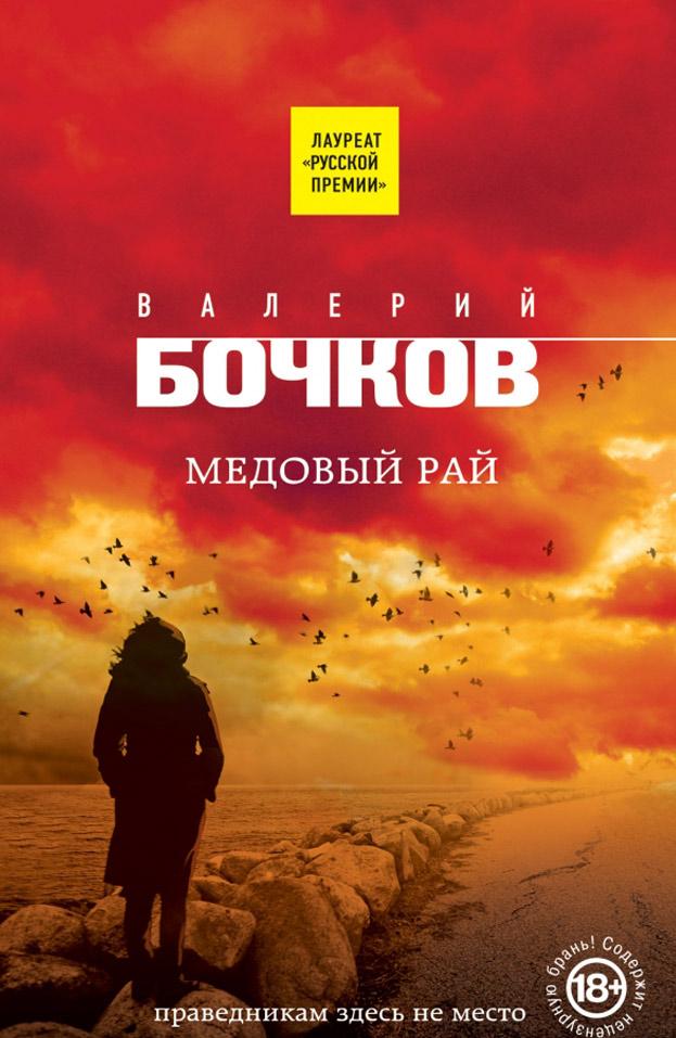 Бочков-Валерий_Медовый-рай