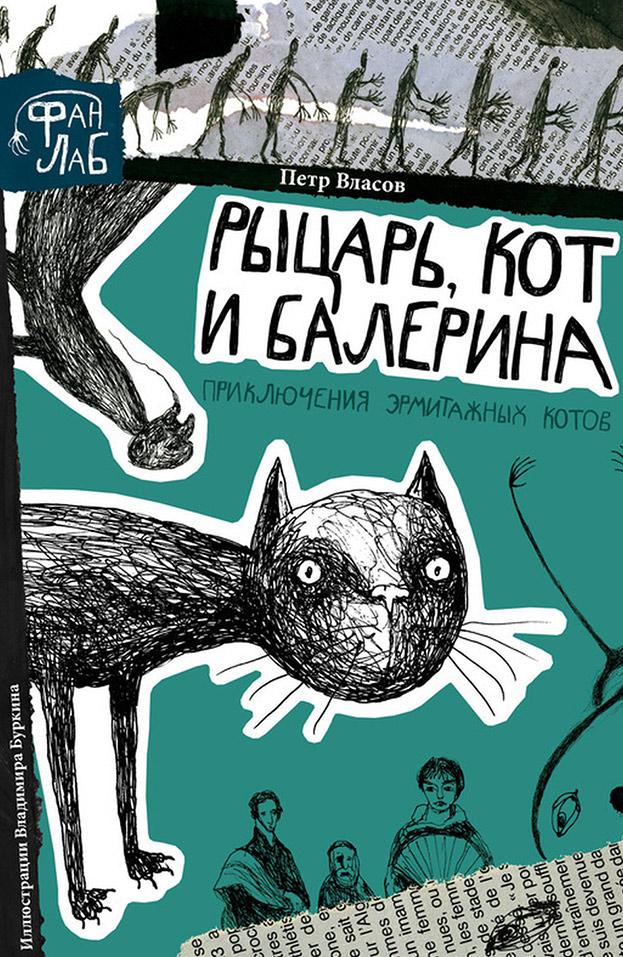 Власов-Петр_Рыцарь,-кот-и-балерина
