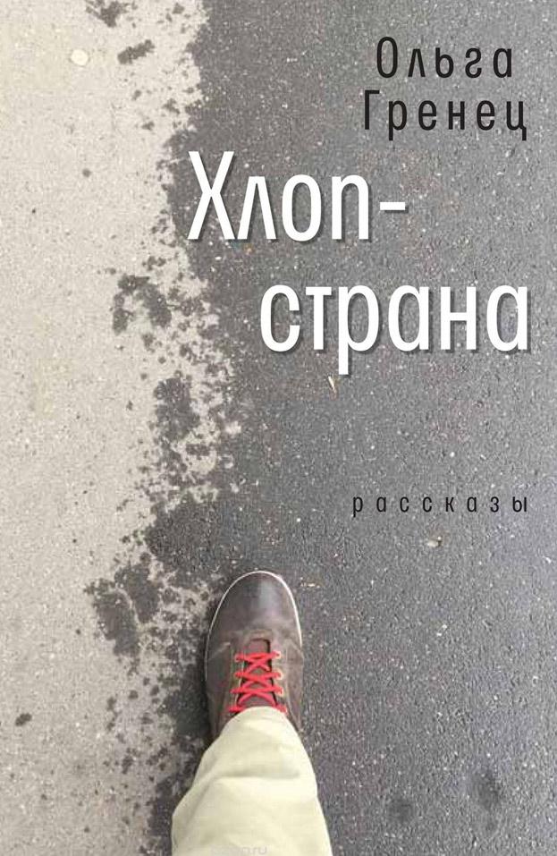 Гренец-Ольга_Хлоп-страна