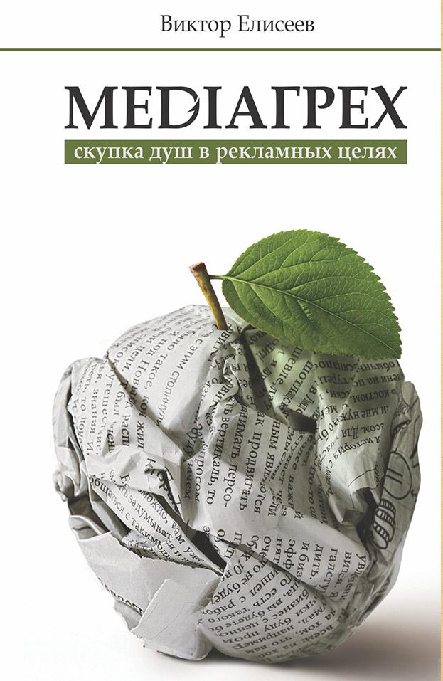 Елисеев-Виктор_МедиаГрех