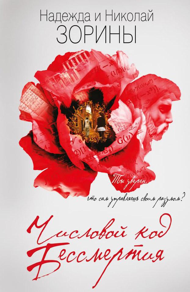 Зорины-Николай-и-Надежда_Числовой-код-бессмертия