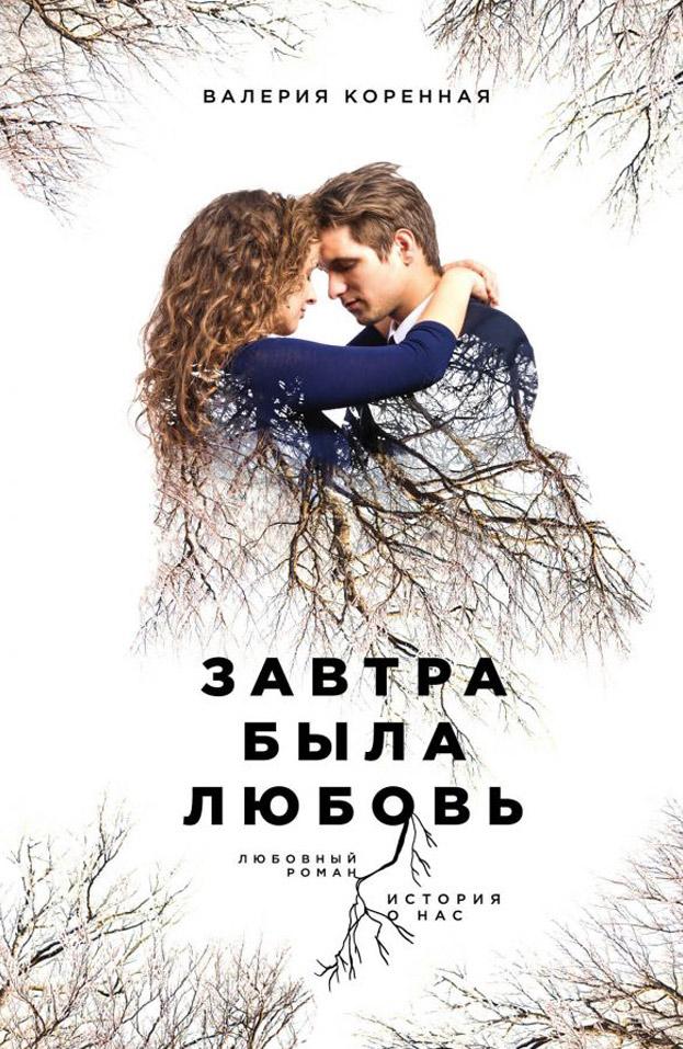 Коренная-Валерия_Завтра-была-любовь