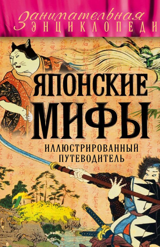 Крючкова-Ольга_Японские-мифы