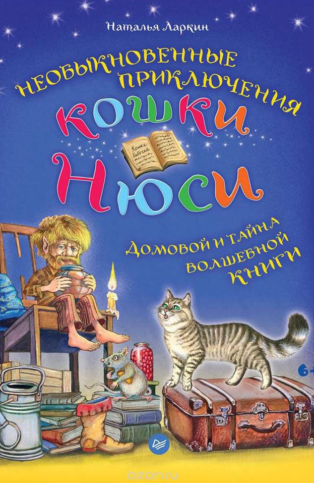 Ларкин-Наталья_Необыкновенные-приключения-кошки-Нюси