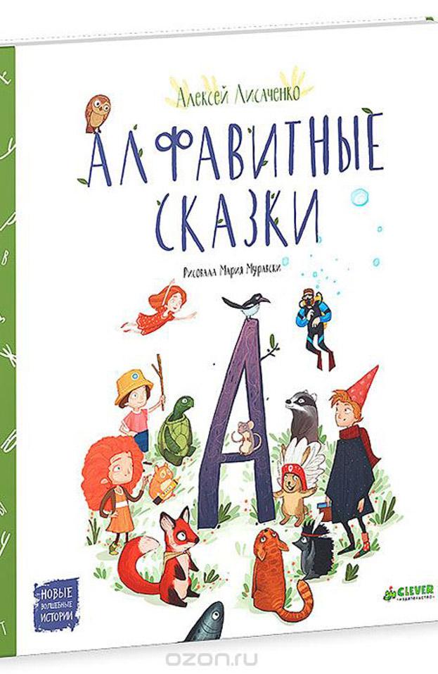 Лисаченко-Алексей_Алфавитные-сказки