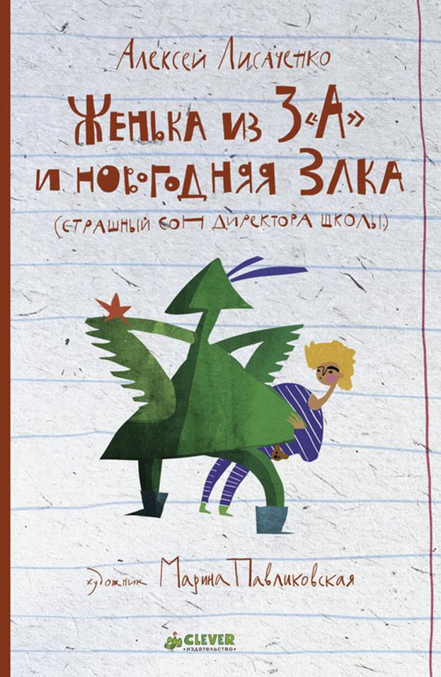 Лисаченко-Алексей_Женька-из-3-А