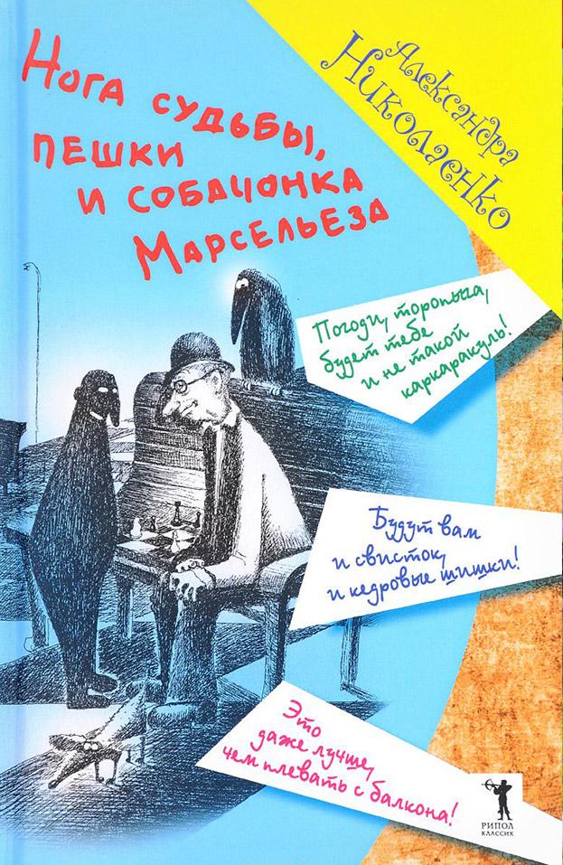 Николаенко-Александра_Нога-судьбы