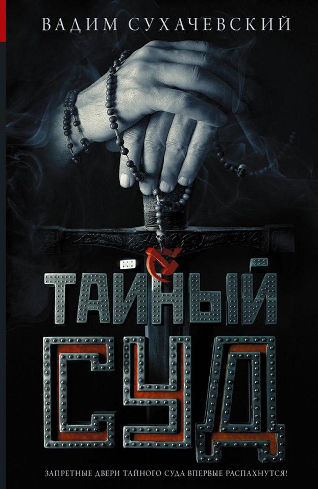 Сухачевский-Вадим_Тайный-суд