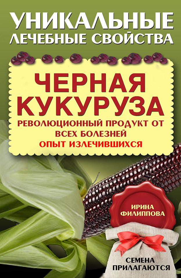 Филиппова-Ирина_Черная-кукуруза