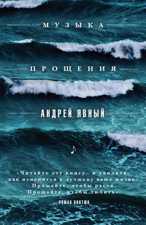 Явный-Андрей_Музыка-прощения