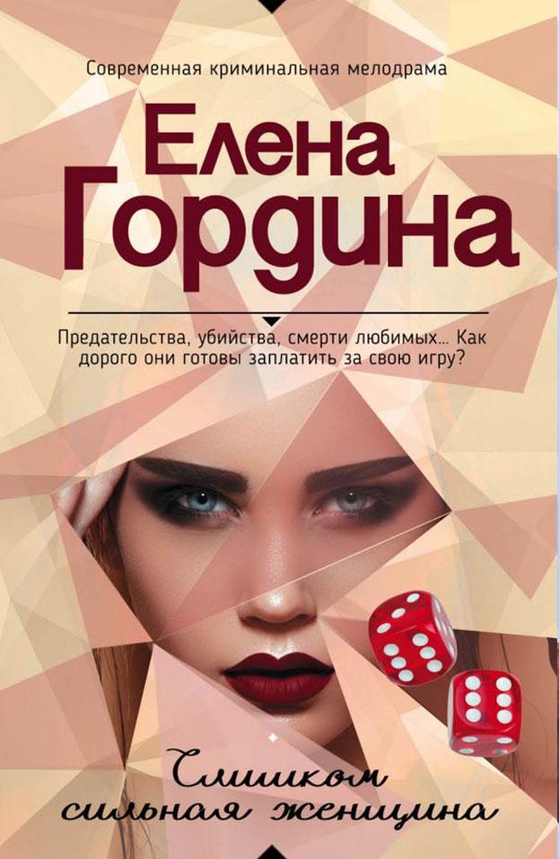 Елена-Гордина_Слишком-сильная-женщина