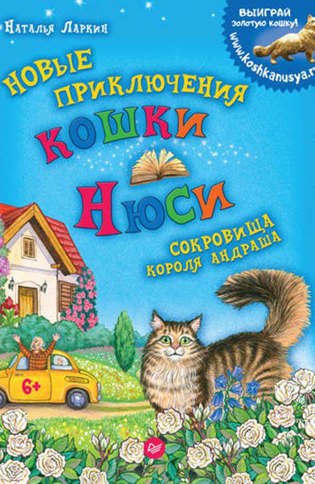 Наталья-Ларкин_Новые-приключения-кошки-Нюси