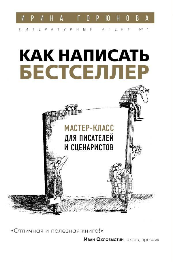 Горюнова Ирина_Как написать бестселлер