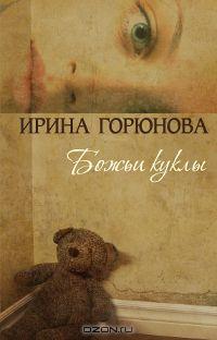 Ирина Горюнова_Божьи куклы