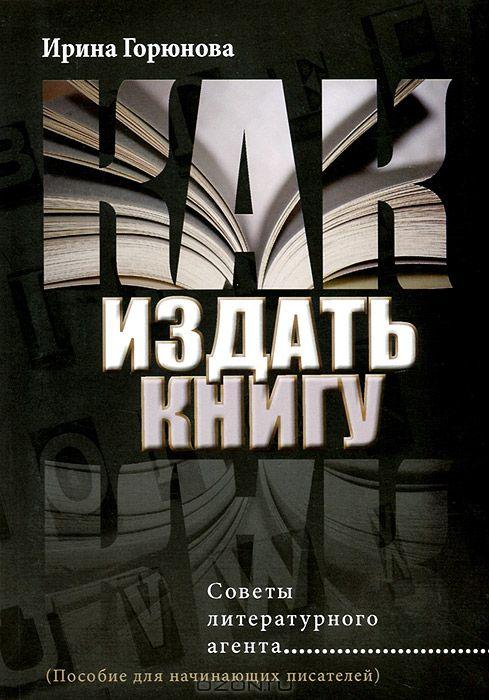Ирина Горюнова_Как издать книгу (Вест-Консалтинг)