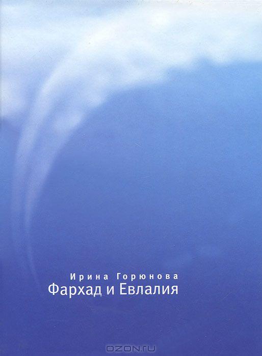 Ирина Горюнова_Фархад и Евлалия