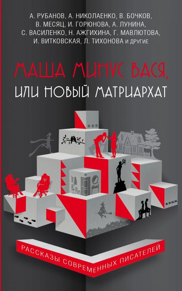 Маша минус Вася или Новый Матриархат (2)