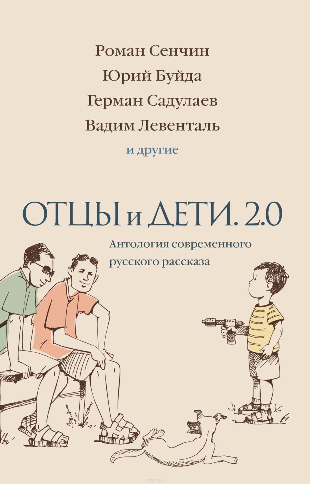 Отцы и дети.Версия 2.0